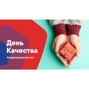 Стартовала всероссийская акция #хвализакачество