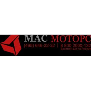 Подведение итогов 2012 года в автомобильном салоне Мас Моторс
