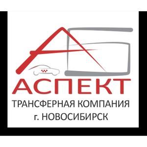 Накопительная скидка на поездки в такси Новосибирска