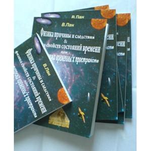 Вышла книга об открытии природы физического времени