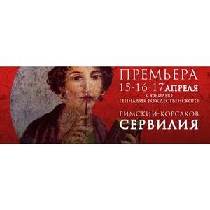 Премьера оперы Николая Римского-Корсакова «Сервилия» к юбилею Геннадия Рождественского