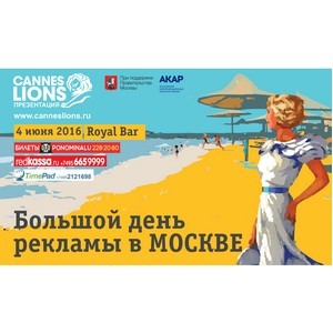 ����������� �������������� ��������� ������������ ��������� ���� � Cannes Lions Moscow Party