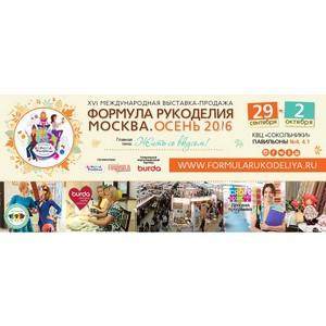 XVI Международная выставка-продажа «Формула Рукоделия Москва. Осень 2016»