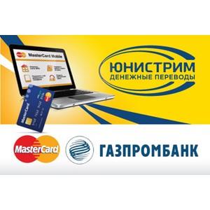 Юнистрим и MasterCard расширили географию совместного сервиса денежных переводов