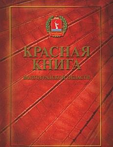 Готовится новое издание Красной книги Волгоградской области