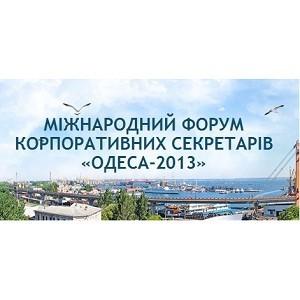 Международный форум корпоративных секретарей & Конкурс «Корпоративный секретарь года»:итоги