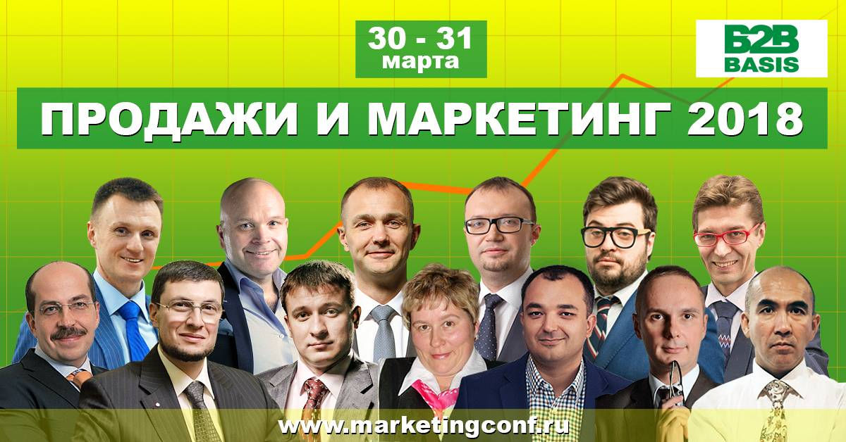 "IX конференция ""Продажи и маркетинг 2018"""