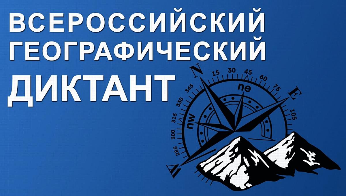 В Дзержинском филиале РАНХиГС состоится площадка Всероссийского географического диктанта