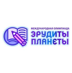 Международная Олимпиада «Эрудиты планеты - 2013»