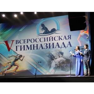 Орел в пятый раз встретил участников Всероссийской Гимназиады школьников