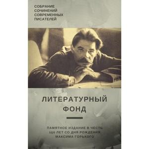 28 марта писатели собрались во славу Максима Горького