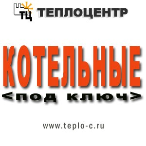 Реконструкция котельной в рамках инвестиционного проекта Калужской птицефабрики
