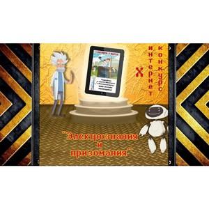 «Электрознания и призомания»: стартовал юбилейный X интернет-конкурс знатоков электробезопасности