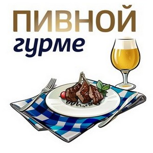«Пивной гурме» поделится с новосибирцами уникальными рецептами новогодних блюд