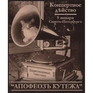 Первый концерт группы «Дореволюционный Советчик» в Санкт-Петербурге