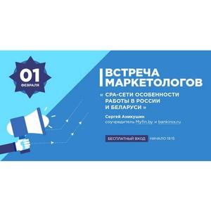 ¬стреча маркетологов: CPA-сети и особенности работы в –оссии и Ѕеларуси