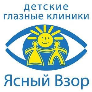"""Дни охраны зрения детей и подростков в детских глазных клиниках """"Ясный Взор"""""""