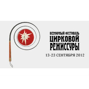 Открылся II Всемирный фестиваль цирковой режиссуры «Ярмарка идей»