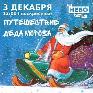 Путешествие Деда Мороза в ТРК «Небо»