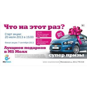 М5 Молл: На новом аукционе подарков участники акции поборются за автомобиль!