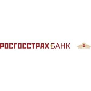 РОСГОССТРАХ БАНК открыл второе отделение в Челябинске