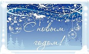 Инсотел поздравляет с Наступающим Новым Годом!