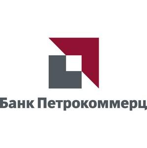 Банк «Петрокоммерц» стал участником объединенной банкоматной сети банковской группы ФК «Открытие»