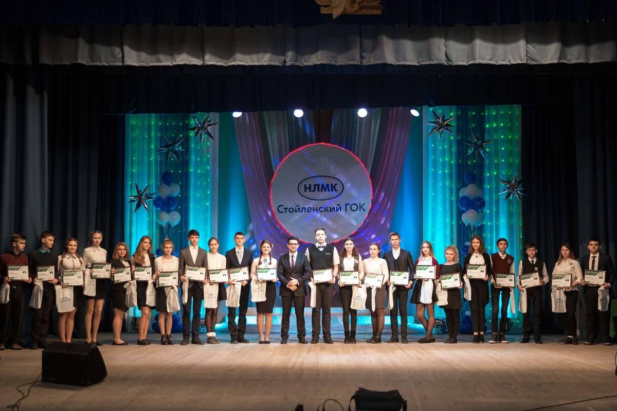 Стойленский ГОК наградил школьников округа