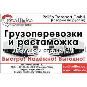 Грузоперевозки из Европы в Россию, СНГ. Растаможка грузов. Переезды на ПМЖ из Европы в СНГ и обратно