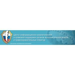 В Москве состоялся информационно-практический семинар для региональных экспертов