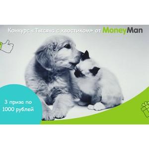 MoneyMan запустил конкурс «Тысяча с хвостиком» в социальных сетях
