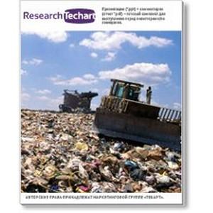Обновленное исследование рынка переработки твердых бытовых отходов