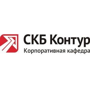 СКБ Контур открывает корпоративную кафедру
