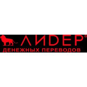 К денежным переводам «Лидер» подключился «TuranBank» (Азербайджанская Республика)