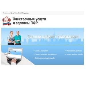 Электронные услуги ПФР в ВАО набирают популярность