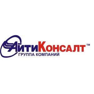 ГК АйтиКонсалт завершила проект в Управляющей компании Вега-ПРО