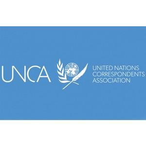 Объявлен конкурс на лучшее освещение деятельности ООН, ее агентств и деятельности на местах