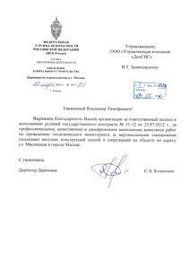 Главное здание ФСБ России защищено от деформаций