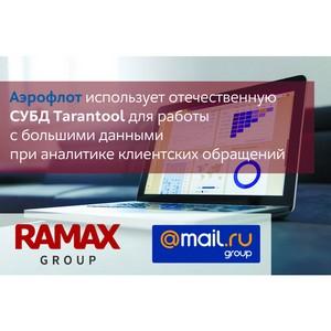 Аэрофлот использует СУБД Tarantool для работы с большими данными при аналитике обращений