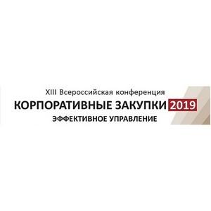 XIII всероссийская конференция Quorum: «Корпоративные закупки 2019. Эффективное управление»