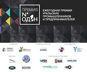 Бизнес-объединения Свердловской области СОСПП и Уральская ТПП учредили премию «Номер один»