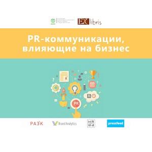 Агентство медиаизмерений Ex Libris представляет сборник кейсов по влиянию PR на бизнес
