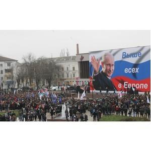 Активисты ОНФ в КБР участвовали в митинге-концерте, посвященном выборам президента России