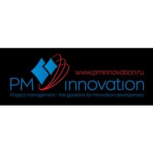 Заканчивается регистрация на бизнес-форум PMInnovation