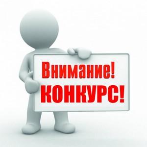 III Всероссийский конкурс журналистов «Открытый взгляд на конкуренцию»