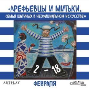 Выставка «Арефьевцы и Митьки» в центре Artplay