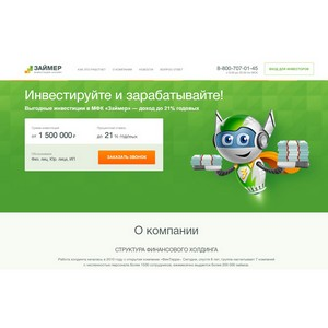 """ООО МФК """"Займер"""": доход по инвестициям - до 22,5%"""