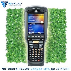 Сверхмощные терминалы сбора данных Motorola MC9590 с 10% скидкой