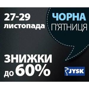 «Черная пятница» в JYSK продлится три дня