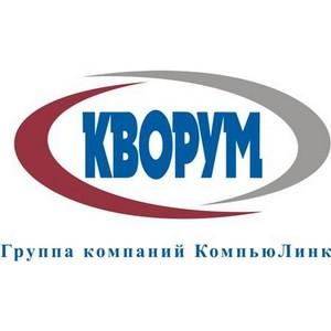Компания «Кворум». Обеспечен переход банков к использованию ФИАС